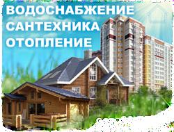 Сантехуслуги в г.Михайловск и в других городах. Список филиалов сантехнических услуг. Ваш сантехник